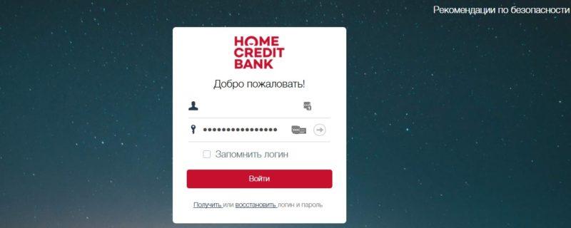 Способы входа вИнтернет банк Хоум Кредит