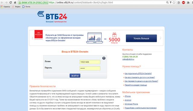 ВТБ24— как зарегистрироваться?