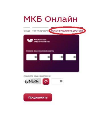 Восстановление пароля в личном кабинете МКБ