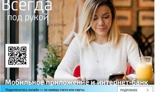 Юникредит банк онлайн - регистрация, вход в систему, Личный кабинет