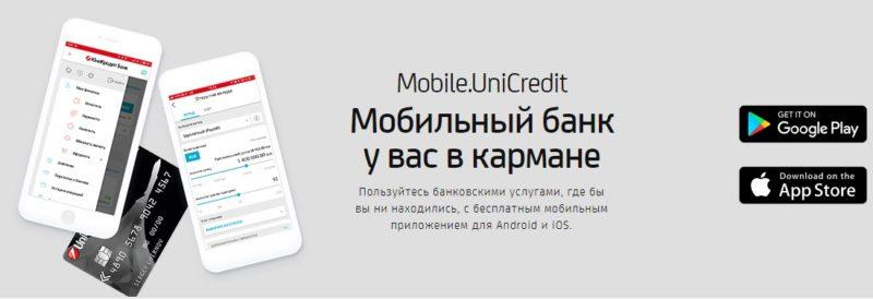 Мобильное приложение Mobile Unicredit от Юникредит банка