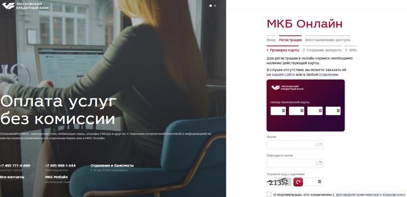 Как зарегистрироваться и создать личный кабинет на сайте Московского кредитного банка