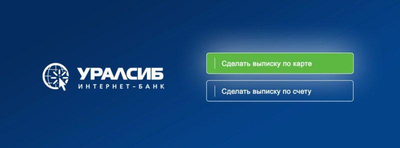 Возможности личного кабинета банка Уралсиб