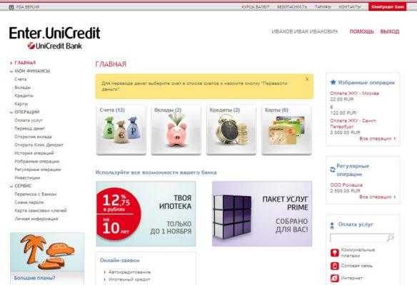 Как выглядит Личный кабинет на сайте Юникредит банка