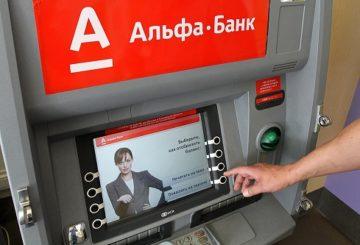 банкомат альфа банк адреса москва порно модели
