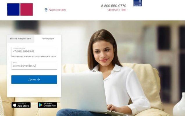 Интернет-клиент Почта банка— как зарегистрироваться ивойти