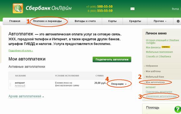 как отключить автоплатеж в сбербанк онлайн