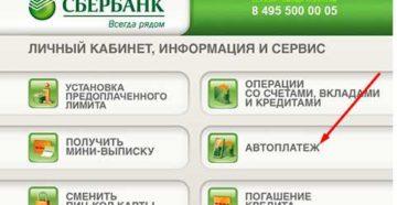 Как отменить автоплатеж телефона с карты Сбербанка по sms, онлайн, терминал и через специалиста