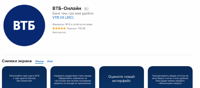 втб 24 приложение на айфон