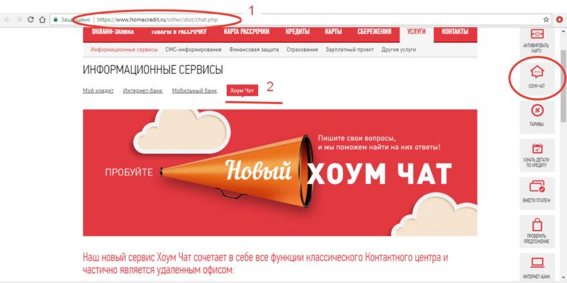 Хоум кредит чат с оператором онлайн погашение кредита с карты онлайн