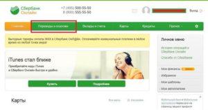 3 способа заплатить за детский сад через Сбербанк-Онлайн, терминал или телефон