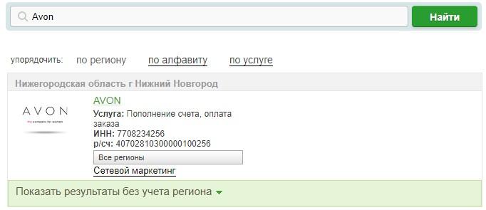 как оплатить заказ avon через сбербанк онлайн