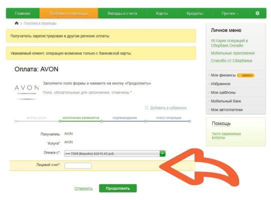 как оплатить avon через сбербанк онлайн