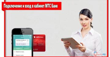 Персональный кабинет МТС Деньги: регистрация, вход онлайн, платежи и переводы