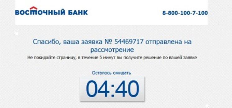 восточный экспресс банк телефон оператора