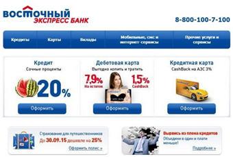 восточный банк позвонить бесплатно