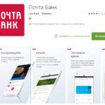 Рекомендуем прочитать: приложение Почта Банк - как скачать и установить приложение на телефон?