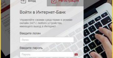 Как подключиться к онлайн-банку РГС Банка, делать переводы, платежи и управлять картами?