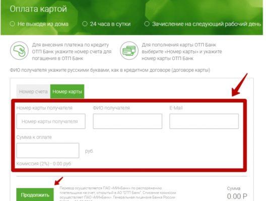 отп банк кредит онлайн на карту