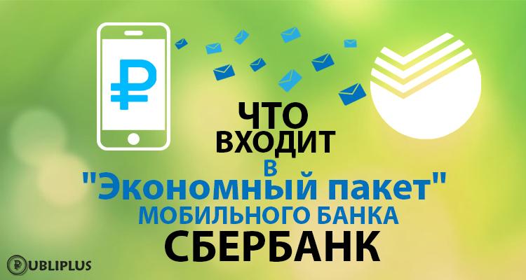 эконом пакет мобильный банк сбербанк - что это?