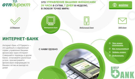 скачать отп банк онлайн