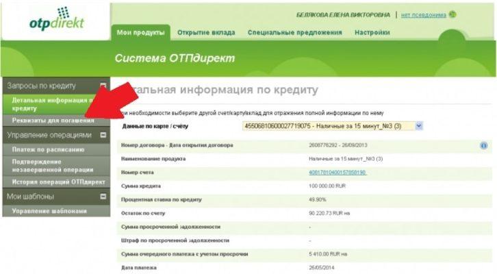 отп банк онлайн погашение кредита