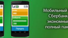Пакеты Мобильного банка Сбербанка: как подключить и отключить, что входит в них, как изменить тариф, цена