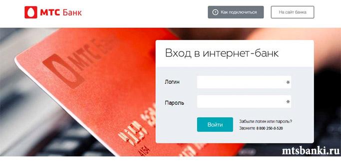 персональный банк мтс
