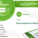 интернет-банк ОТП-директ - подключение, регистрация, платежи и приложение.