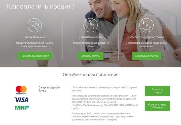 отп банк кредит наличными онлайн