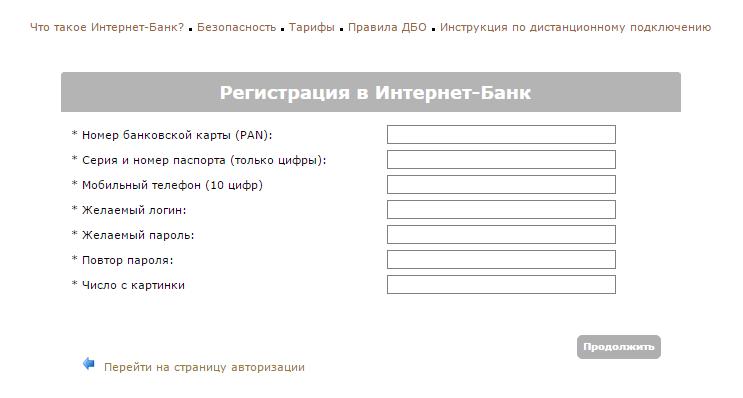 росгосстрах регистрация
