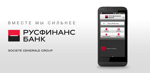 служба поддержки русфинанс банка