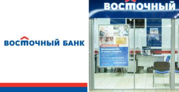 4 способа связаться с оператором Восточного банка - позвонить, написать обращение и чат