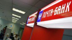 Почта Банк онлайн — регистрация, вход в систему, кабинет, как оплатить услуги, отзывы