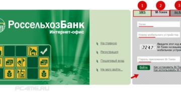 Кабинет РСХБ онлайн - вход, возможности, платежи и переводы