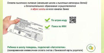 Оплата питания в школе через кабинет Сбербанк-Онлайн - инструкция
