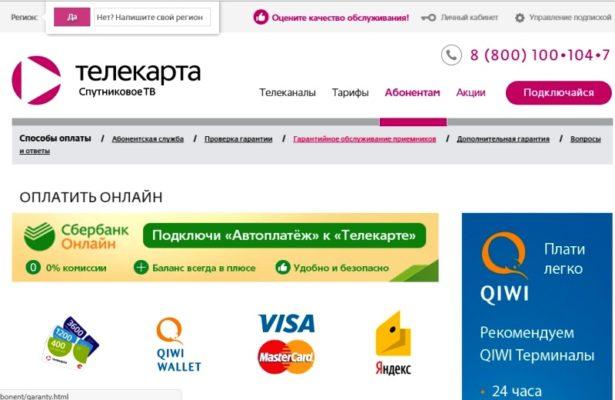 telekarta.tv оплата