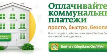 Почему стоит оплачивать электроэнергию через Сбербанк-Онлайн: преимущества, как заплатить