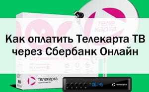 Все об оплате «Телекарты» через Сбербанк-Онлайн: как платить за спутниковое телевидение