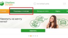 5 преимуществ оплаты триколор ТВ через Сбербанк-Онлайн: как оплатить, инструкция