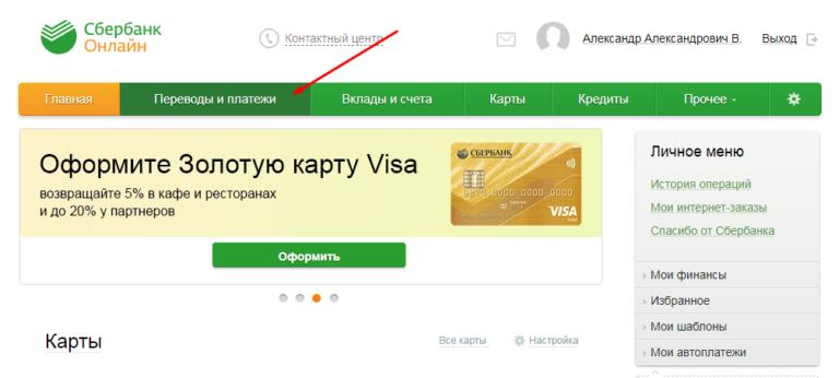 сбербанк онлайн оплатить спутниковое телевидение