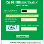 все информация об интернет-банкинге Белинвестбанка - как зарегистрироваться и войти?