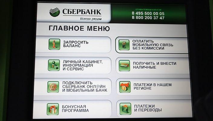 Порядок передачи показаний вСбербанк-онлайн