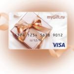 3 способа проверки баланса карты Майгифт (MyGift): инструкция.