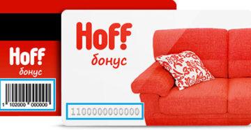 2 варианта, как проверить бонусы на карте магазина Хофф (Hoff)