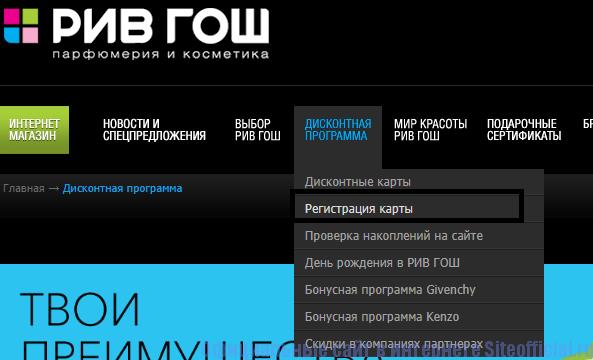 www rivegauche ru проверить накопления
