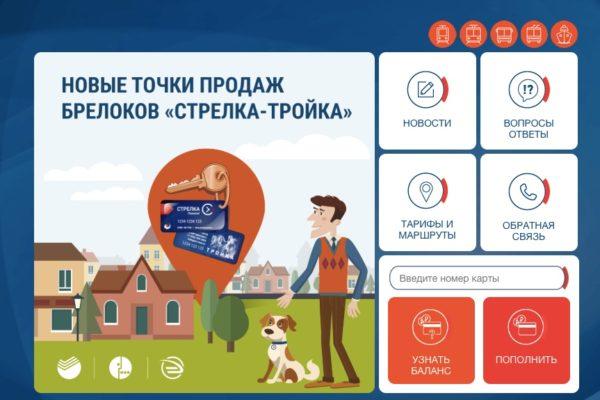 стрелка карта мобильное приложение