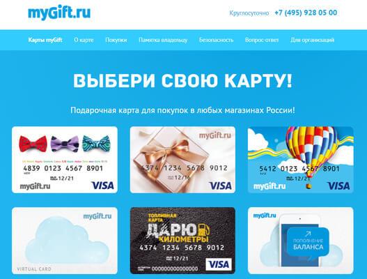 mygiftcard ru проверить баланс