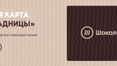 Как проверить баланс карты Шоколадница и узнать бонусы