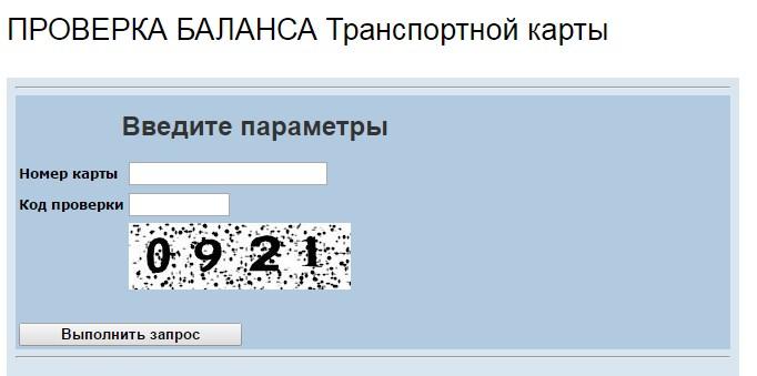 Пошаговая инструкция проверки баланса по транспортной карте г. Ярославль